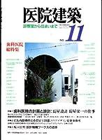 医院建築 no.11