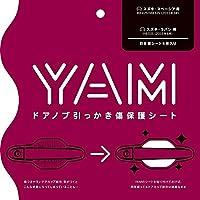 YAM Y-903 ドアノブ引っかき傷防止フィルム ラパン(HE33S)、スペーシア(MK42S/MK32S) ハンドルプロテクター 保護フィルム 4枚セット