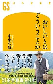 [中東久雄]のおいしいとはどういうことか (幻冬舎新書)