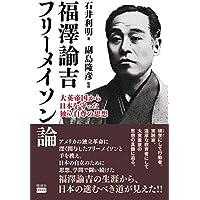 福澤諭吉 フリーメイソン論  大英帝国から日本を守った独立自尊の思想