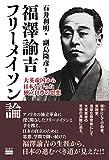 福澤諭吉 フリーメイソン論  大英帝国から日本を守った独立自尊の思想 画像