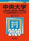 中央大学(総合政策学部・国際経営学部・国際情報学部−一般入試・英語外部検定試験利用入試・センター併用方式) (2020年版大学入試シリーズ)