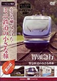 小さな轍、見つけた!ミニ鉄道の小さな旅(関西編)智頭急行〈特急街道の小さな列車〉 [DVD]