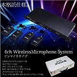 ワイヤレスマイクセット UHF4ch ピンマイク 4本付/フルセット/専用ケース付/会議/イベント/説明会/_73012
