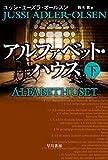 アルファベット・ハウス 下 (ハヤカワ・ミステリ文庫) 画像