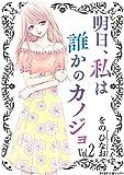 明日、私は誰かのカノジョ(2) (サイコミ×裏少年サンデーコミックス)