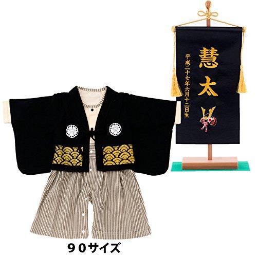 袴カバーオール ロンパース 名前旗 黒 ベビー キッズ 紋付...