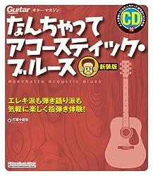 なんちゃってアコースティック・ブルース 新装版 (CD付) (ギター・マガジン)