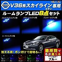 V36系 スカイライン セダン 前期 後期 対応★ LED ルームランプ8点セット 発光色は ブルー【メガLED】