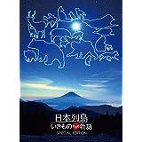 日本列島 いきものたちの物語 Blu-ray豪華版