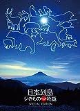 日本列島 いきものたちの物語 豪華版(特典DVD付2枚組) 画像