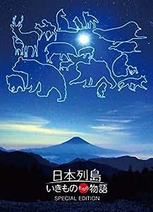 日本列島 いきものたちの物語 Blu-ray豪華版(特典Blu-ray付2枚組)