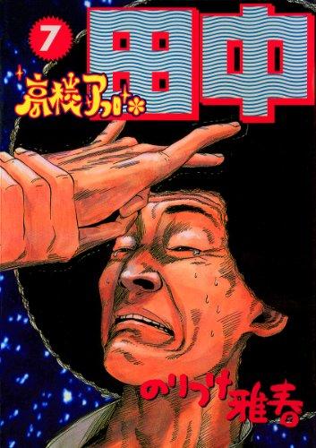 高校アフロ田中(7) (ビッグコミックス)