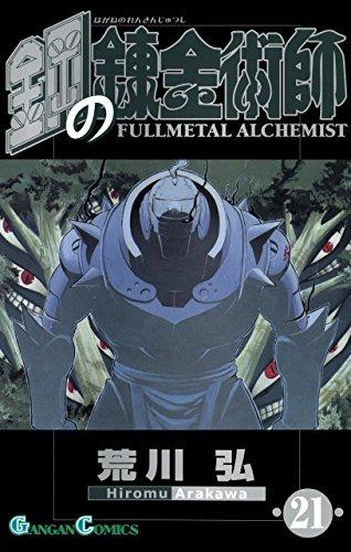 鋼の錬金術師 21巻 (デジタル版ガンガンコミックス)