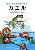 爬虫・両生類飼育ガイド カエル―飼育+繁殖+種類別のポイント+病気 etc.