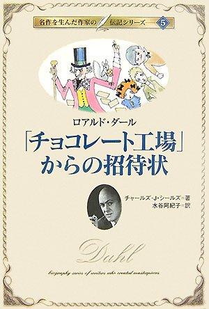 「チョコレート工場」からの招待状―ロアルド・ダール (名作を生んだ作家の伝記)の詳細を見る