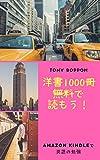 洋書1000冊、無料で読もう!Amazon・Kindleで英語の勉強: 一生、学んで暮らしたい ニホアン (ニホアン・ブックス)