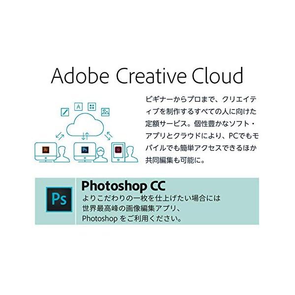 Adobe Photoshop CC|12か月...の紹介画像3