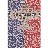 ムギと王さま (岩波 世界児童文学集)