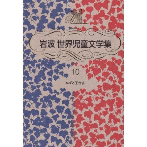 ムギと王さま (岩波 世界児童文学集)の詳細を見る