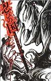 忍びの国 / 和田 竜 のシリーズ情報を見る