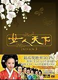 女人天下 DVD-BOX3
