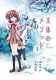 天体のメソッド (1) (電撃コミックスNEXT)