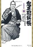 鬼平犯科帳 3 (SPコミックス)