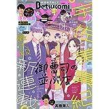 Betsucomi(ベツコミ) 2021年 07 月号 [雑誌]