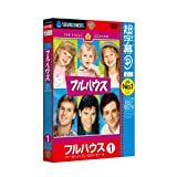 超字幕/フルハウス ファースト・シーズン エピソード1~4 (キャンペーン版DVD)