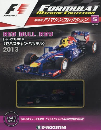 F1マシンコレクション 5号 (レッドブルRB9 セバスチャ...