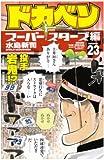 ドカベン スーパースターズ編 23 (少年チャンピオン・コミックス)