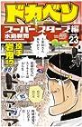 ドカベン スーパースターズ編 第23巻