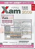 Xam 2009 英語 全国入試問題データベース 東日本版