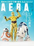 AERA (アエラ) 【スター・ウォーズ特集号】2015年 12/21号 [雑誌]