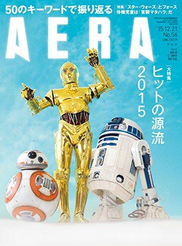 AERA (アエラ) 【スター・ウォーズ特集号】2015年 12/21号 [雑誌]の詳細を見る