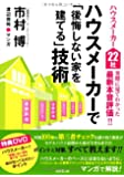 ハウスメーカーで「後悔しない家を建てる」技術(DVD付き)