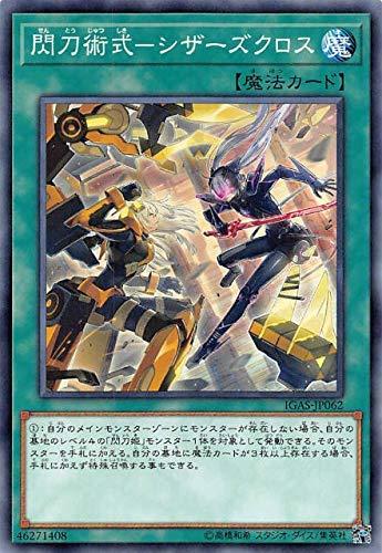 閃刀術式-シザーズクロス ノーマル 遊戯王 イグニッション・アサルト igas-jp062
