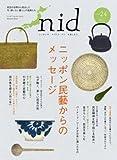 nid vol.24―ニッポンのイイトコドリを楽しもう。 ニッポン民藝からのメッセージ (Musashi Mook) 画像
