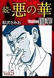 続 悪の華(闇華) 5