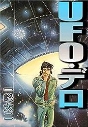 UFO・デロ