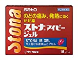 【指定第2類医薬品】ストナアイビージェル 16カプセル ※セルフメディケーション税制対象商品