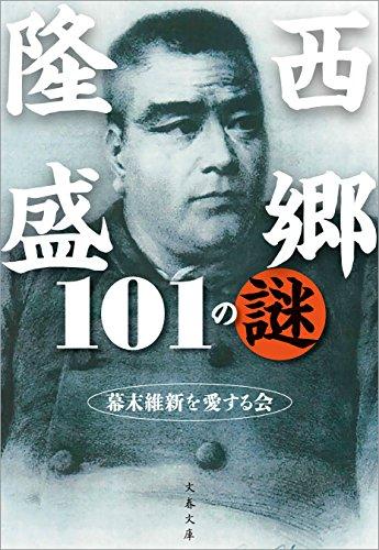 西郷隆盛101の謎 (文春文庫)