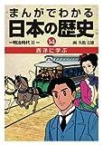 まんがでわかる日本の歴史14 西洋に学ぶ―明治時代Ⅱ―