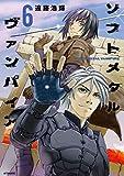 ソフトメタルヴァンパイア(6) (アフタヌーンコミックス)
