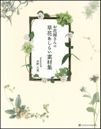 お花屋さんの 草花あしらい素材集の詳細を見る