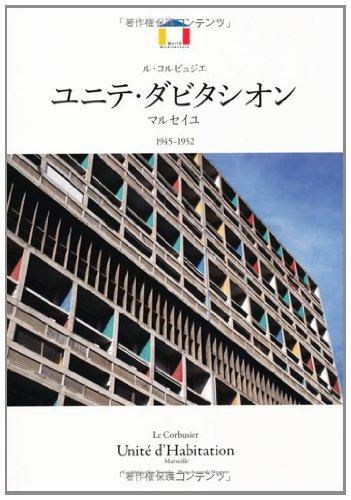 ル・コルビュジエ ユニテ・ダビタシオン―マルセイユ 1945-1952 (World Architecture)