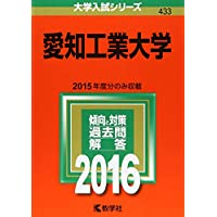 愛知工業大学 (2016年版大学入試シリーズ)