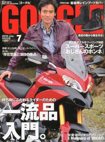 GOGGLE (ゴーグル) 2010年 07月号 [雑誌]