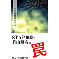 STAP細胞と若山照彦の罠__真実を歪めた方々のあの日と今後